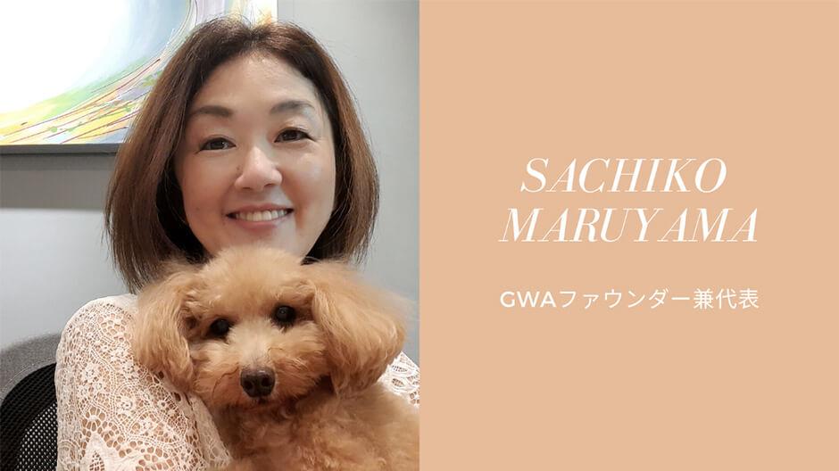 GWA代表理事 丸山幸子