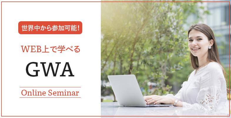 世界中から参加可能!WEB上で受講できるGWA Online Seminar
