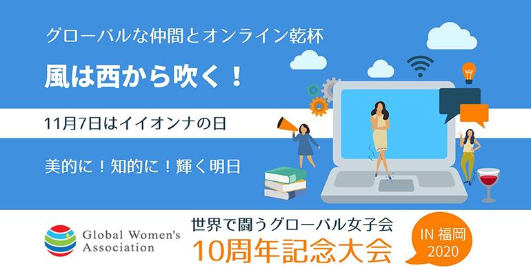 グローバルな仲間とオンライン乾杯 世界で闘うグローバル女子会「10周年記念大会 IN 福岡 2020」