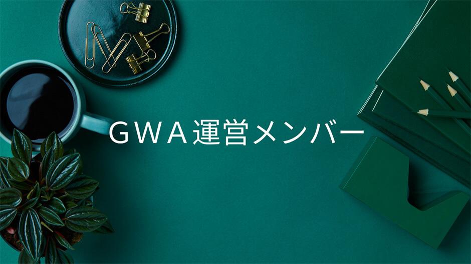 GWA運営メンバー
